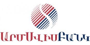 Արմսվիսբանկի լոգո
